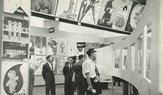 Japan Advertising Artist Club 1953 Exhibition